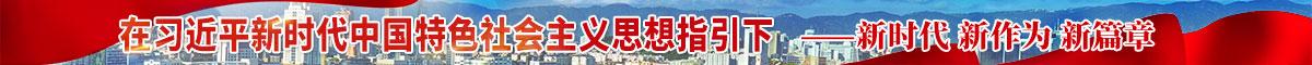 新时代·新气象·新作为——福州学习贯彻党的十九大精神
